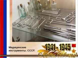 Медицинские инструменты. СССР.