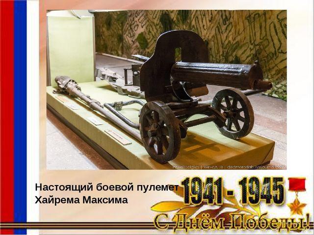 Настоящий боевой пулемет Хайрема Максима