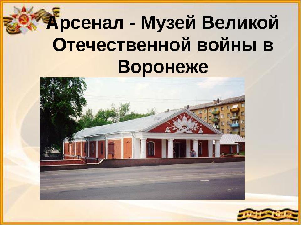 Арсенал - Музей Великой Отечественной войны в Воронеже
