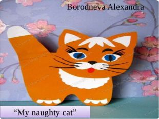 """My naughty cat"" Borodneva Alexandra"