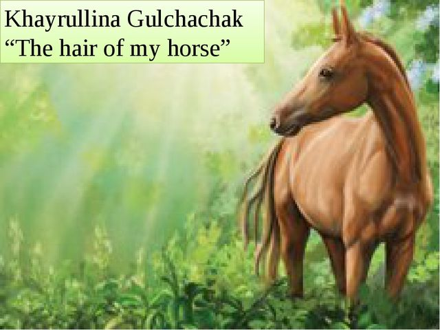 "Khayrullina Gulchachak ""The hair of my horse"""