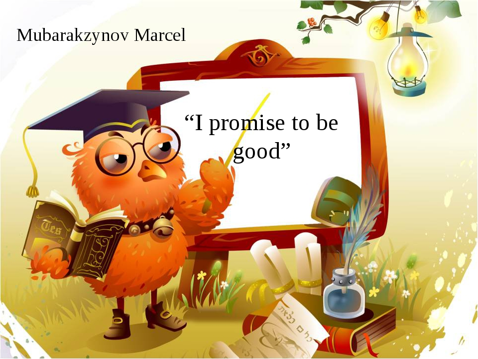 """I promise to be good"" Mubarakzynov Marcel"