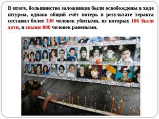 В итоге, большинство заложников были освобождены в ходе штурма, однако общий