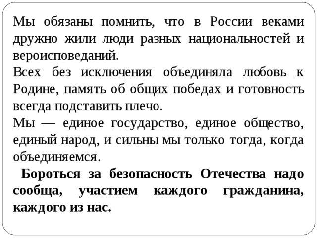 Мы обязаны помнить, что в России веками дружно жили люди разных национальност...