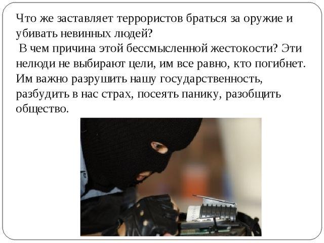 Что же заставляет террористов браться за оружие и убивать невинных людей? В ч...