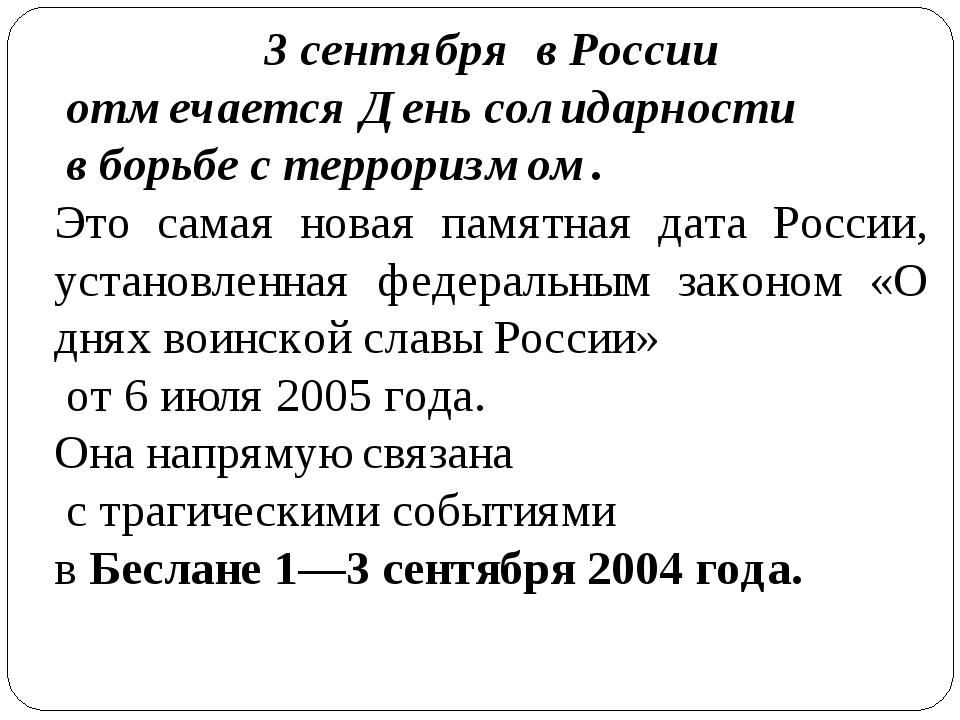 3 сентября в России отмечается День солидарности в борьбе с терроризмом. Это...