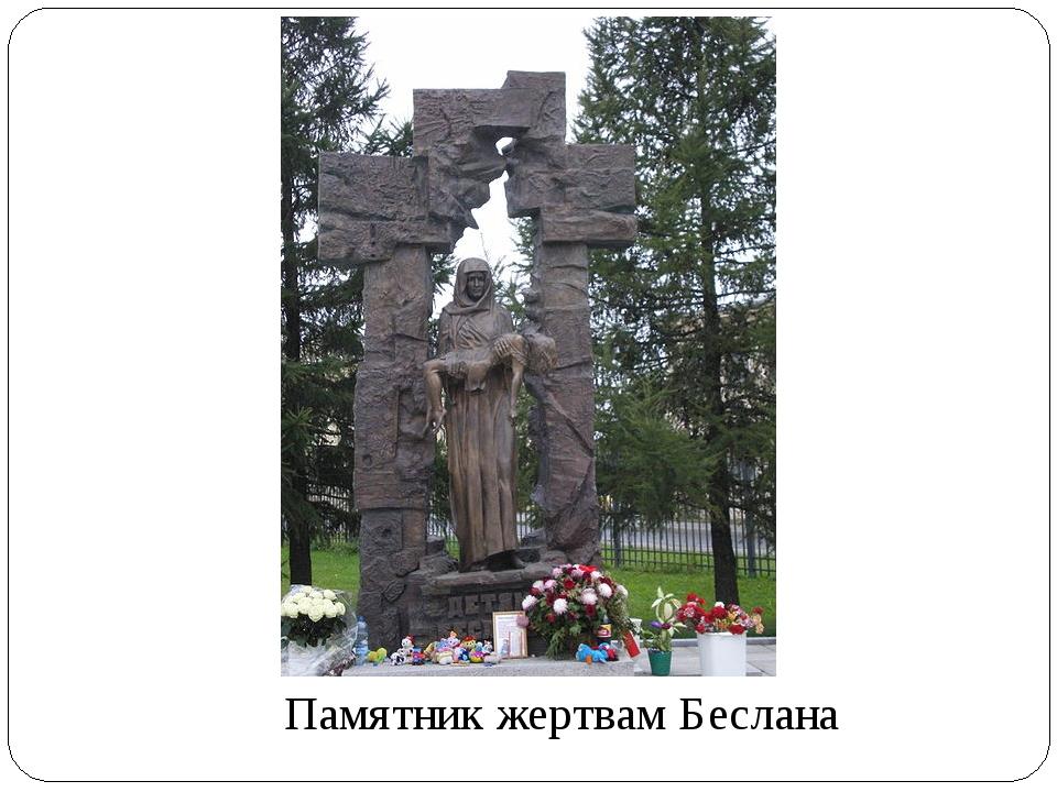 Памятник жертвам Беслана