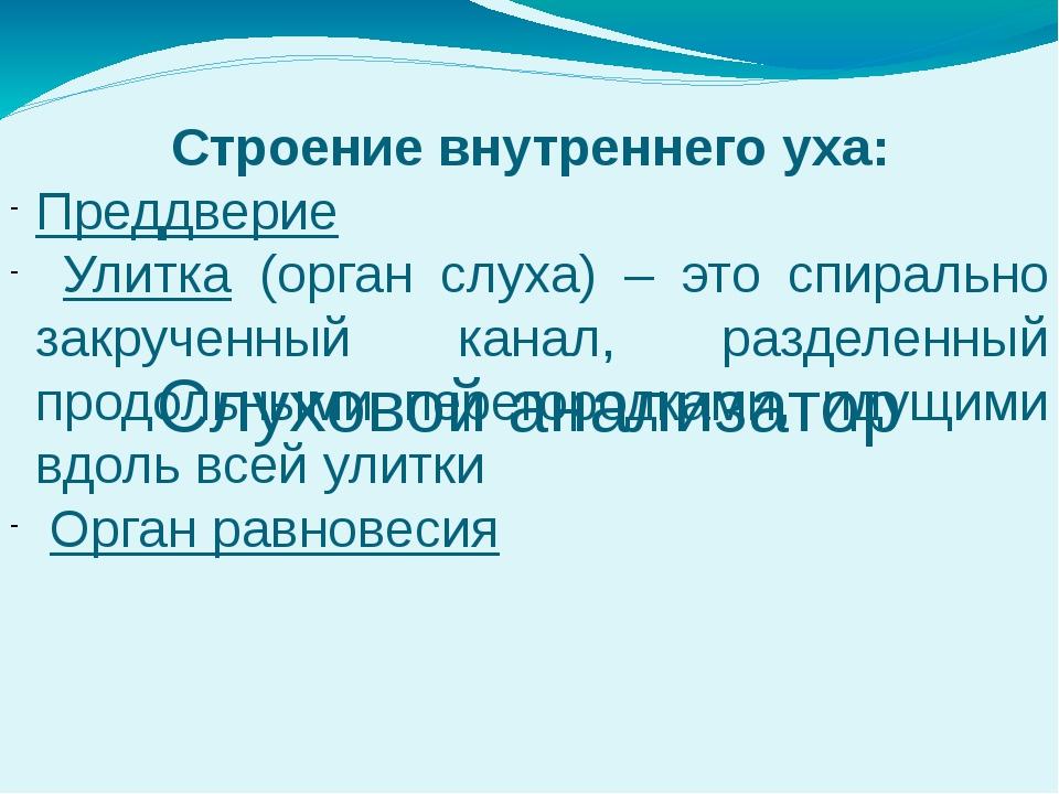 Слуховой анализатор Строение внутреннего уха: Преддверие Улитка (орган слуха...