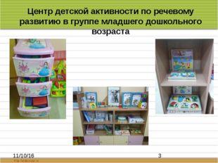 Центр детской активности по речевому развитию в группе младшего дошкольного