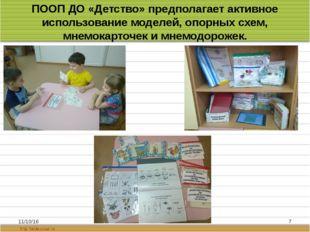 ПООП ДО «Детство» предполагает активное использование моделей, опорных схем,