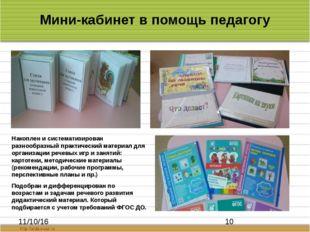 Мини-кабинет в помощь педагогу Накоплен и систематизирован разнообразный прак