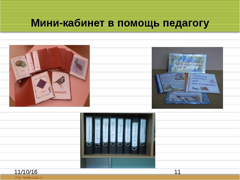 Мини-кабинет в помощь педагогу