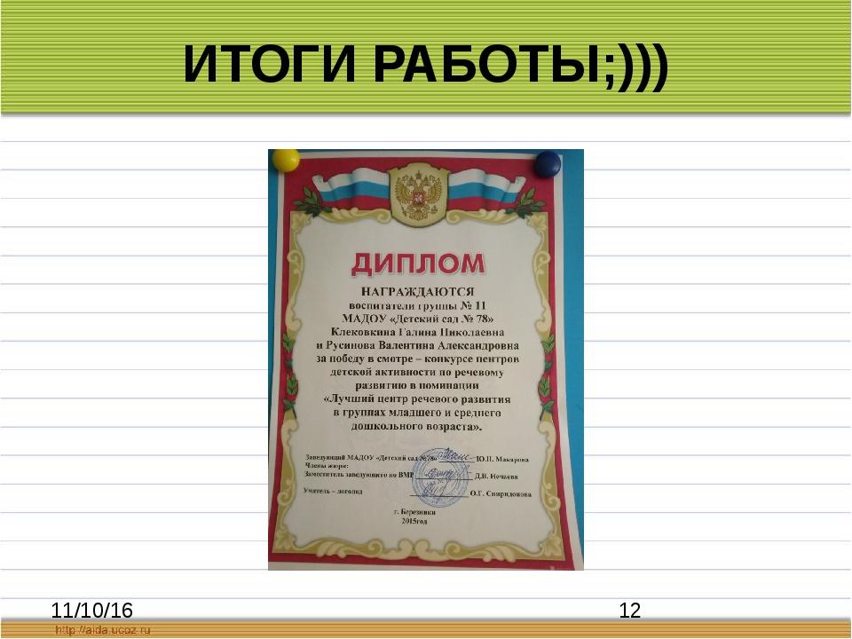 ИТОГИ РАБОТЫ;)))