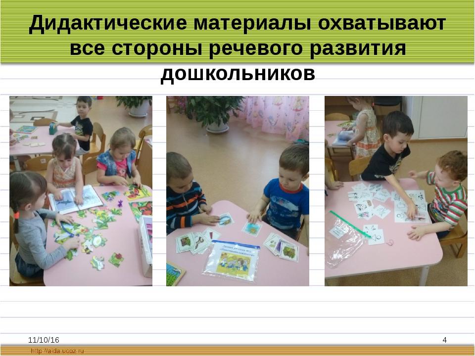 Дидактические материалы охватывают все стороны речевого развития дошкольников