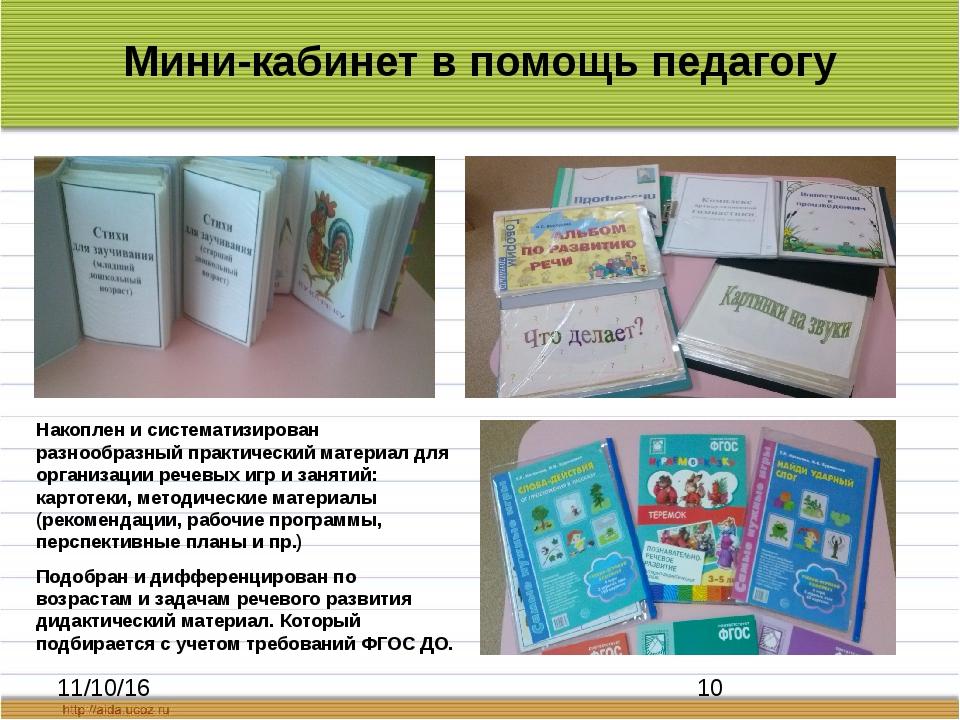Мини-кабинет в помощь педагогу Накоплен и систематизирован разнообразный прак...