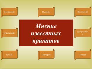 Мнение известных критиков Белинский Пушкин Добролюбов Герцен Гончаров Гоголь