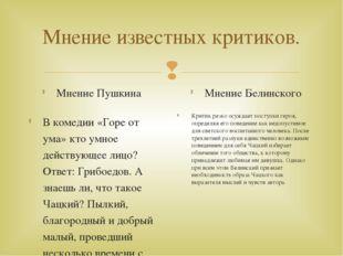 Мнение известных критиков. Мнение Пушкина В комедии «Горе от ума» кто умное д