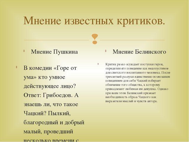 Мнение известных критиков. Мнение Пушкина В комедии «Горе от ума» кто умное д...