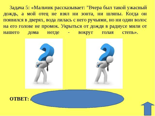 Задача 9: Дмитрий выходит из большого дома. Несет в руке предмет. навстречу е...
