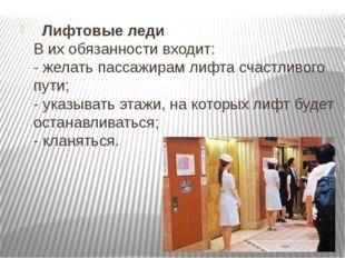 Лифтовые леди В их обязанности входит: - желать пассажирам лифта счастливог