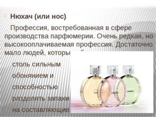Нюхач (или нос) Профессия, востребованная в сфере производства парфюмерии. Оч