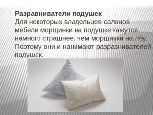 Разравниватели подушек Для некоторых владельцев салонов мебели морщинки на по