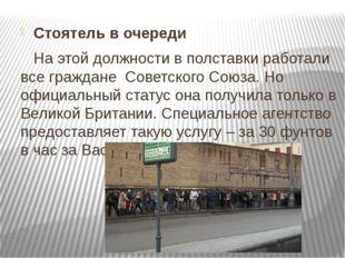 Стоятель в очереди На этой должности в полставки работали все граждане Совет