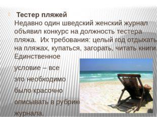 Тестер пляжей Недавно один шведский женский журнал объявил конкурс на должно