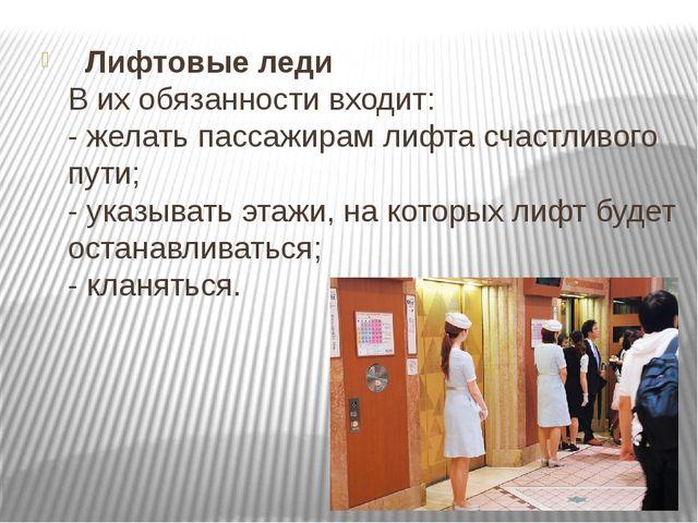Лифтовые леди В их обязанности входит: - желать пассажирам лифта счастливог...
