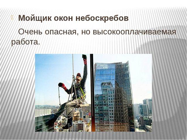 Мойщик окон небоскребов Очень опасная, но высокооплачиваемая работа.
