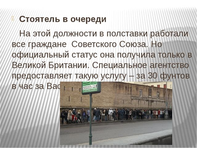 Стоятель в очереди На этой должности в полставки работали все граждане Совет...
