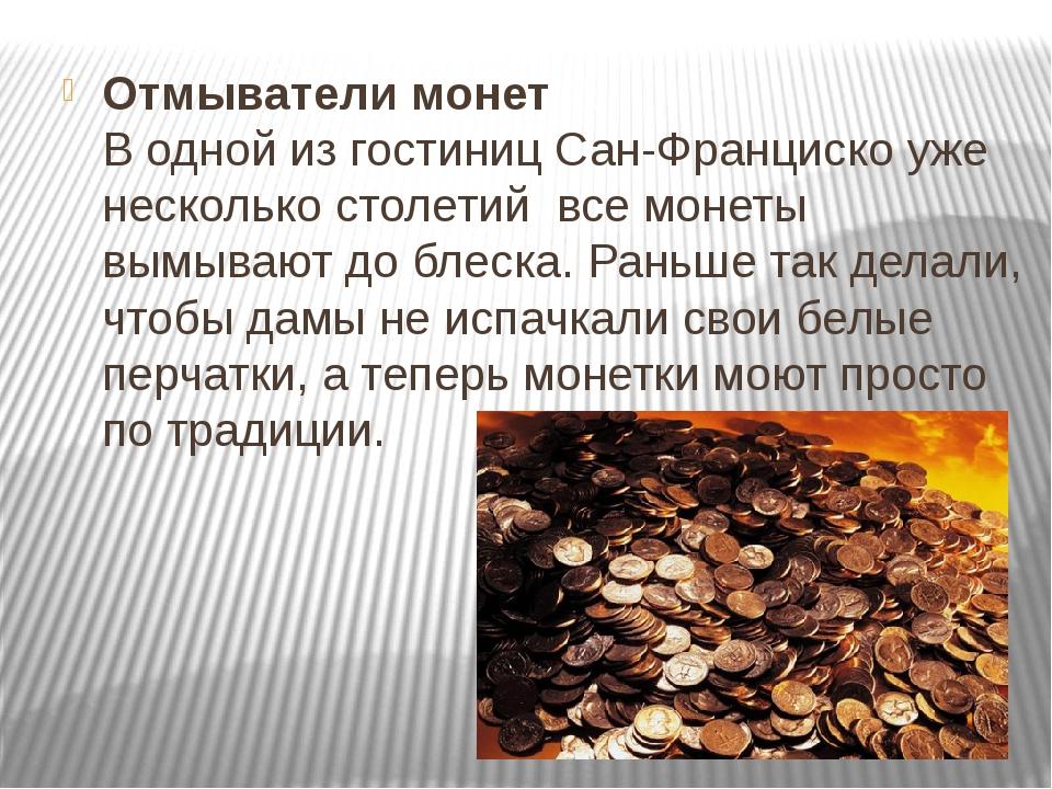 Отмыватели монет В одной из гостиниц Сан-Франциско уже несколько столетий вс...