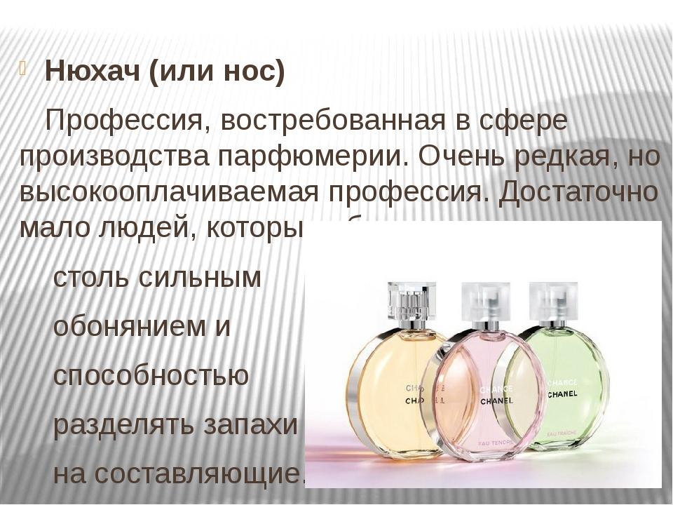 Нюхач (или нос) Профессия, востребованная в сфере производства парфюмерии. Оч...