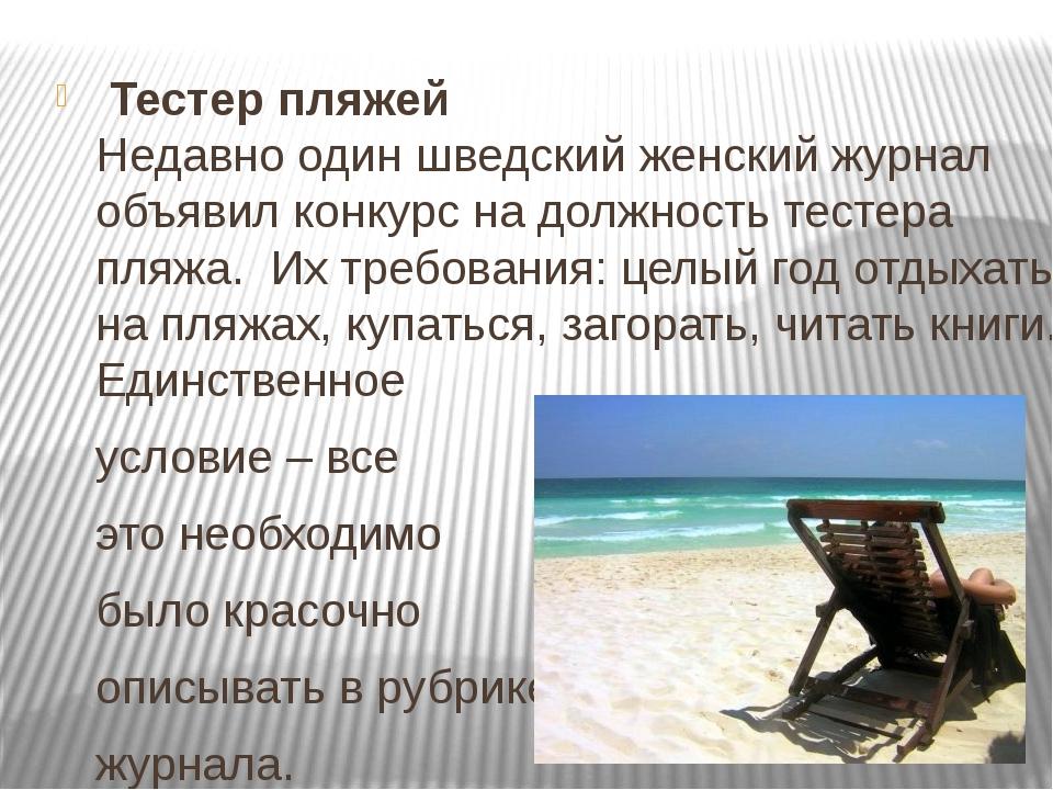 Тестер пляжей Недавно один шведский женский журнал объявил конкурс на должно...
