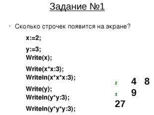 Задание №1 Сколько строчек появится на экране? х:=2; у:=3; Write(х); Write(х*