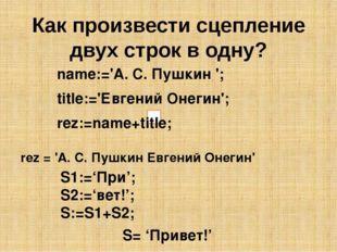 Как произвести сцепление двух строк в одну? name:='А. С. Пушкин '; title:='Е