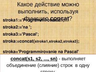 Какое действие можно выполнить, используя функцию concat? stroka1:='Programmi
