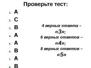 Проверьте тест: A C B A A B A B 4 верных ответа – «3»; 6 верных ответов – «4»
