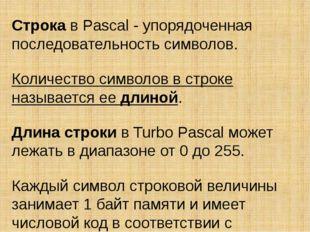 Строка в Pascal- упорядоченная последовательность символов. Количество симво
