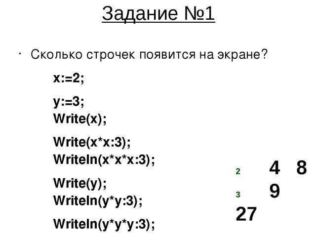 Задание №1 Сколько строчек появится на экране? х:=2; у:=3; Write(х); Write(х*...