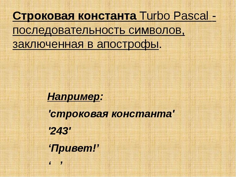 Строковая константаTurbo Pascal- последовательность символов, заключенная в...