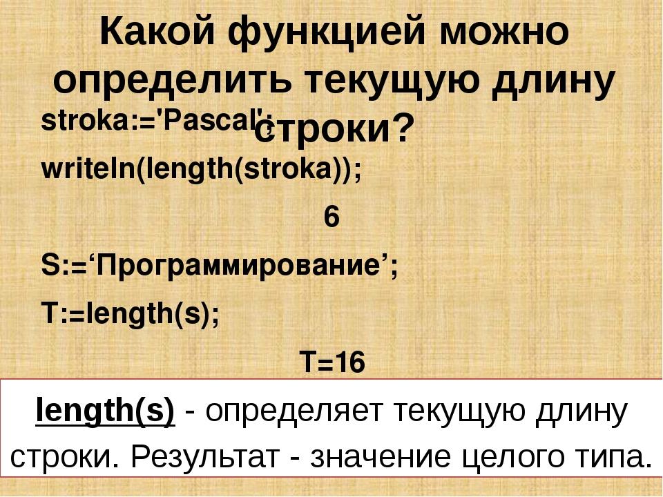 Какой функцией можно определить текущую длину строки? stroka:='Pascal'; write...