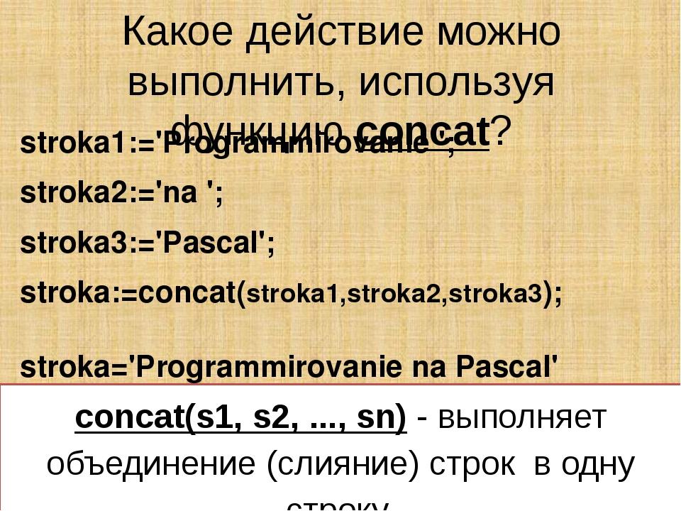 Какое действие можно выполнить, используя функцию concat? stroka1:='Programmi...