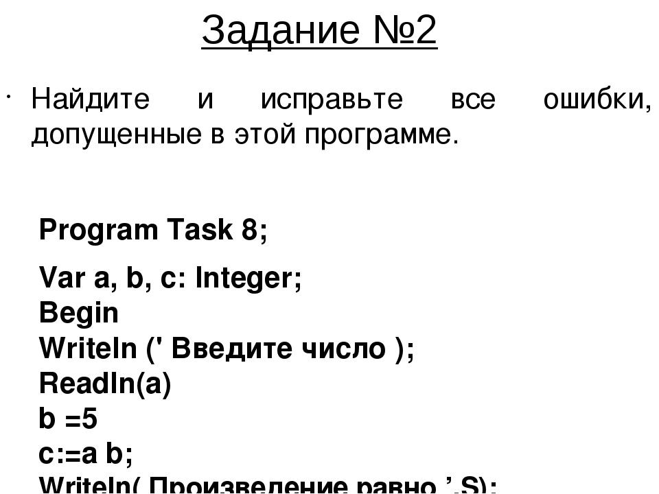Задание №2 Найдите и исправьте все ошибки, допущенные в этой программе. Progr...