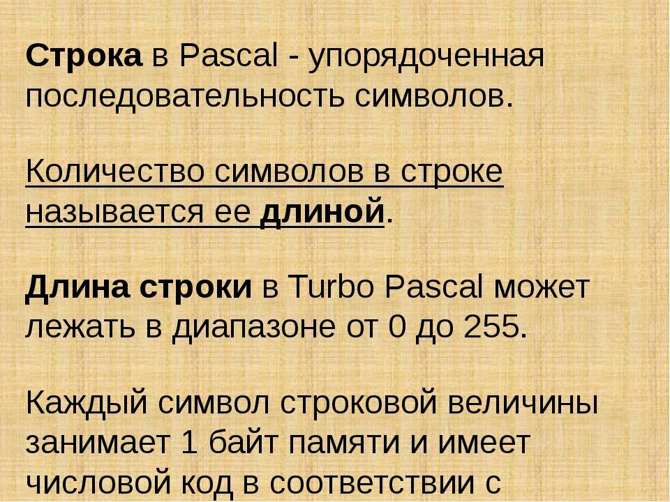 Строка в Pascal- упорядоченная последовательность символов. Количество симво...