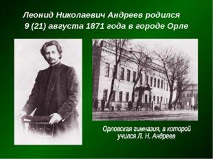 Леонид Николаевич Андреев родился 9 (21) августа 1871 года в городе Орле