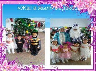 «Жаңа жыл» мерекесі
