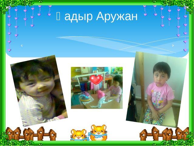 Қадыр Аружан
