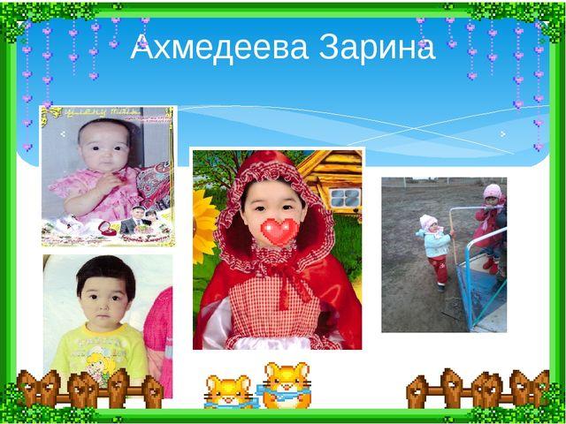 Ахмедеева Зарина