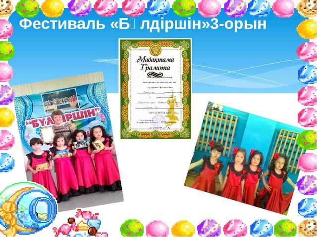 Фестиваль «Бүлдіршін»3-орын